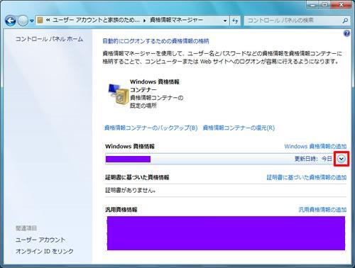 Windows7 ネットワーク接続時のパスワード削除
