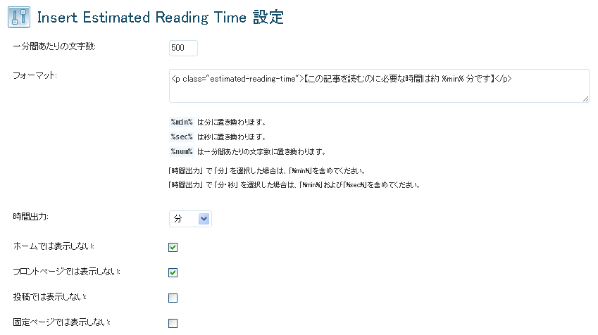 Insert Estimated Reading Time 管理画面
