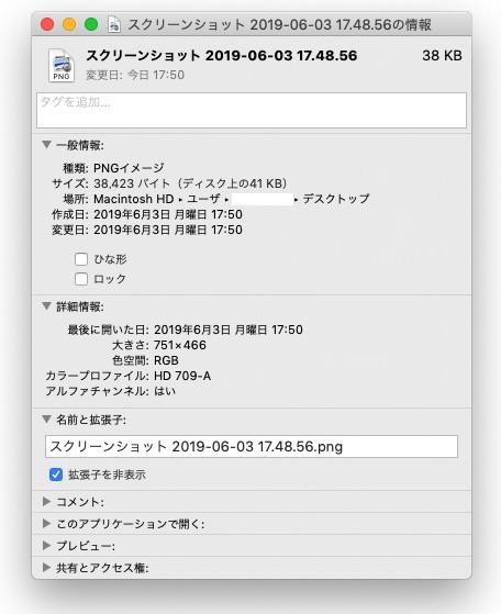 Mac 拡張 子 変更